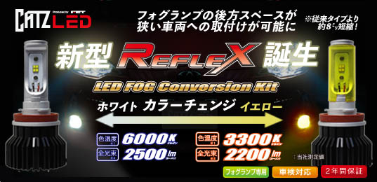 reflex リフレクス led ledバルブ ledキット ledフォグ