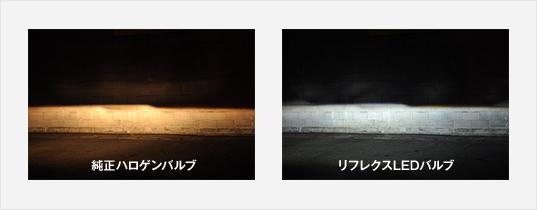 リフレクスヘッドライト画像