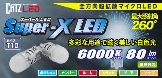 super x スーパーエックス led led hidバルブ hidキット hidフォグ