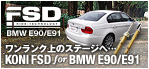 KONI FSD For BMW E90/E1