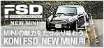 BMW NEW MINI用