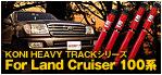 KONI HEAVY TRACK シリーズ For Land Cruiser